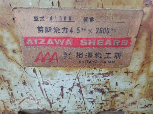 シャーリング Shearing Machine